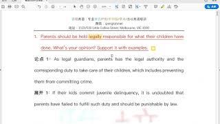 """以PTE高频作文""""家长是否需要对孩子的行为负法律责""""为例 分析大作文得分点"""