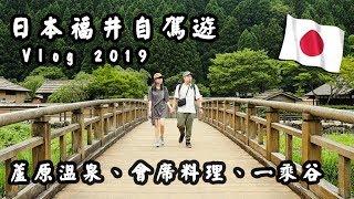 【日本福井🇯🇵自駕遊】新航線直飛小松機場🛫2019最新玩法❗️溫泉酒店、會席料理😋、戰國時代遺跡 | 自由行旅遊攻略