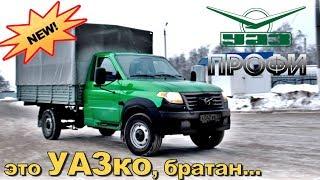 Это УАЗко, БРАТАН! тест-драйв UAZ PROFI / обзор нового УАЗика TrucksTV