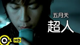 五月天 Mayday【超人 Superman】2005年「Miracle 金飾」廣告曲 Official Music Video