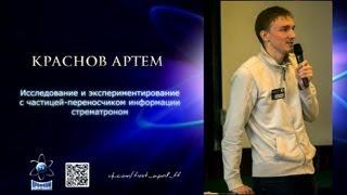 Псевдонаучка 2013 ФизФака МГУ. Всё о Стремных вещах