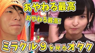 あやねるはバラエティ番組でも最高ミラクル9佐倉綾音さんの見どころで語ろうぜ!大西ちゃんも見てるー?