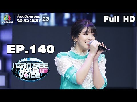 I Can See Your Voice Thailand |  EP.140 | หนูนา หนึ่งธิดา | 24 ต.ค. 61 Full HD
