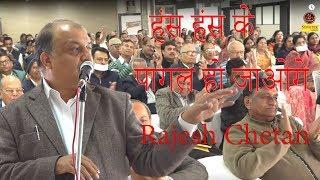 Rajesh Chetan I हंस हंस के पागल हो जाओगे Hasya kavi Sammela I Terapanth Kavi Sammelan I Sonotek