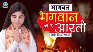 श्री भागवत भगवान की है आरती - Shri Bhagwat Bhagwan Ki Hai Aarti || Bhagwat Aarti #DeviChitralekhaji