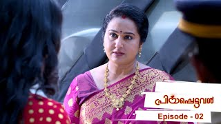 Priyappettaval | Episode 02 - 12 November 2019  | Mazhavil Manorama