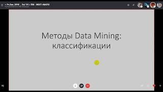 2018-11-07 22:07 - Доклад - Методы Data Mining: классификации - 5 курс - МОИТ