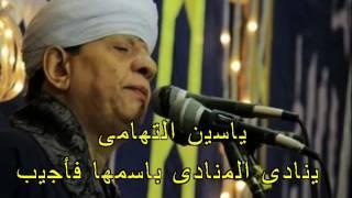 اغاني طرب MP3 الشيخ ياسين التهامى قصيده ينادى المنادى باسمها فأجيب تحميل MP3