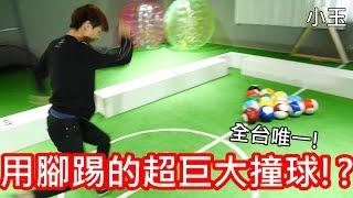 【小玉】來用腳踢超巨大的撞球吧!?【司諾克足球】