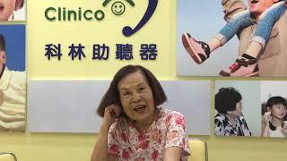 助聽器南區 李阿姨