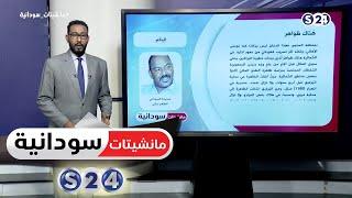 (هناك ظواهر) - عمود الصحفي الطاهر ساتي - مانشيتات سودانية