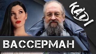 Вассерман: о Сталине, девственности, и о том, почему Познер и Навальный заслуживают смертной казни