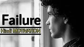 Failure | Best Motivational Speech On Failure in Hindi | Best Motivation By Mahi Khan | 2018 |