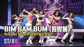 Title song 'BIM BAM BUM', Rocket Punch SHOWCASE (괴물 신인의 등장! 로켓펀치 타이틀곡 'BIM BAM BUM')