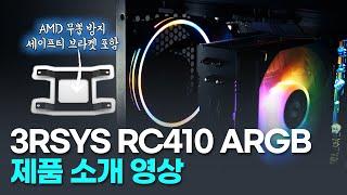 3RSYS Socoool RC410 ARGB (BLACK)_동영상_이미지