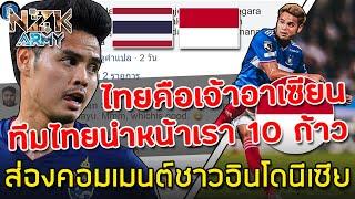 ส่องคอมเมนต์ชาวอินโดนีเซีย-หลังสื่ออินโดพูดถึงบทความของ'อุ้ม ธีราทร'ว่าไทยเก่งขึ้นเพราะนักเตะนอก