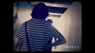 クチナシ×本棚のモヨコ/暑中見舞いCDTrailer