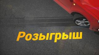 """""""Получи деньги - Выиграй автомобиль!"""" 2016"""