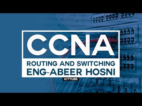 ‪51-CCNA R&S 200-125 (Inter VLAN Routing) By Eng-Abeer Hosni | Arabic‬‏