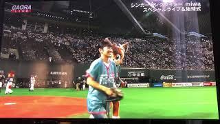 miwa札幌ドーム始球式