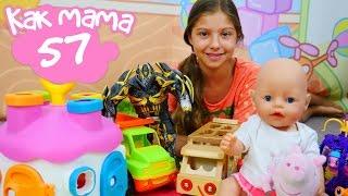 Как МАМА Серия 57. Игрушки для куклы Эмили от подружки Полен. Видео с куклой Беби Бон для девочек.