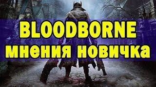 Bloodborne - впечатления новичка
