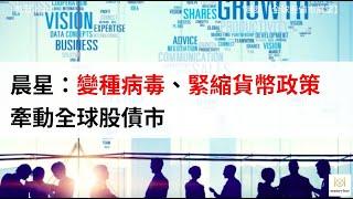 晨星:變種病毒、緊縮貨幣政策 牽動全球股債市(影音)