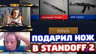 ПОДАРИЛ НОЖ ПОДПИСЧИКУ В STANDOFF 2!