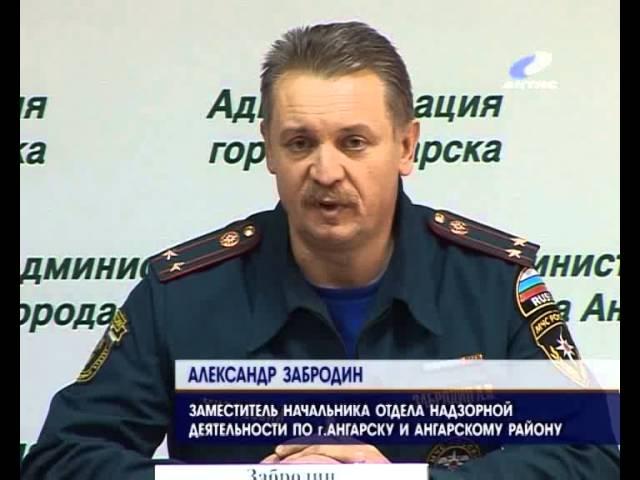 В Ангарске введен особый противопожарный режим