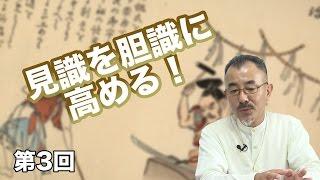 第02回 仏教と道徳〜人間學の2つの起源〜 【CGS 武士の人間學】