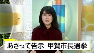 10月9日 びわ湖放送ニュース