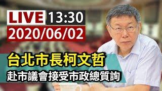 【完整公開】LIVE 台北市長柯文哲 赴議會接受市政總質詢