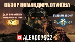 Командир Стуков и Q&A с менеджером Blizzard