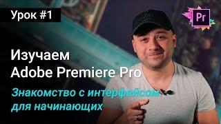 Знакомство с Premiere Pro - Интерфейс и монтаж для начинающих | Уроки Adobe Premiere Pro CC 2017