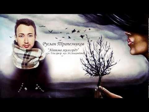татарская песня, очень красивая, Адашма жиллэрдэ