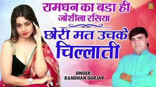 2020 रामधन के सुपरफास्ट रसिया   छोरी मत उचके   Ramdhan Gujjar   New Rasiya   Rasiya Trimurti