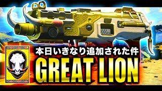 【COD:BO4】いきなり「GREAT LION」が追加された件!角がいかつすぎるwww