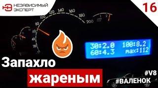 ВАЛЕНОК РАЗГОН 0-100 И ПОЖАР!