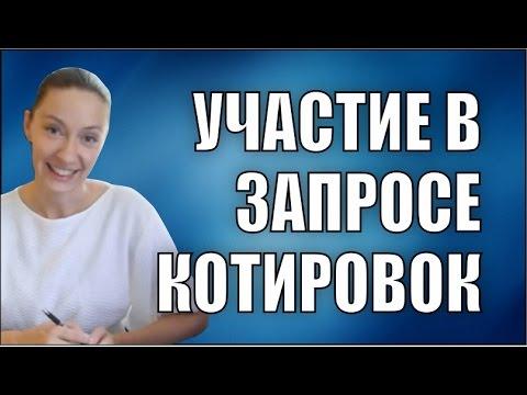 Как принять участие в Запросе Котировок (котировках)?