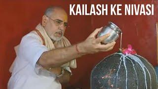कैलास के निवासी | Kailash ke nivasi | Mahashivratri | महाशिवरात्रि | Pujya Bhaishri Rameshbhai Oza