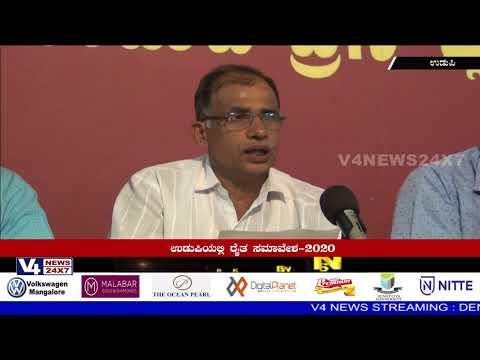 ಉಡುಪಿಯಲ್ಲಿ ರೈತ ಸಮಾವೇಶ-2020 : ಫೆಬ್ರವರಿ 23ರಂದು ನಡೆಯಲಿರುವ ಸಮಾವೇಶ