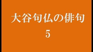 大谷句仏の俳句。5