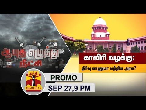 -27-09-2016-Ayutha-Ezhuthu-Neetchi-Promo-Debate-on-Cauvery-Issue--9PM