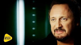 Стас Михайлов - Озноб Души  (Official Video/HD)