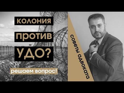 Ходатайство об УДО. Колония против условно-досрочного освобождения. Что делать?