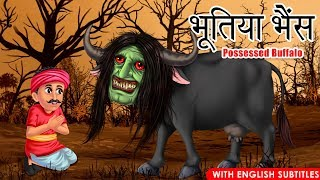 भूतिया भैंस | Possessed Buffalo | Hindi Story | Moral Stories | Kahaniya | Dream Stories TV
