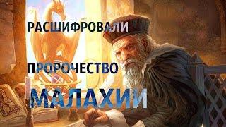 Расшифровали пророчество Малахии.