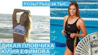 Юлия Ефимова - великолепный пловец и очень красивая девушка