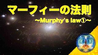 【マーフィーの法則】潜在意識と成功・お金・愛・幸せ(Murphy's Law①)