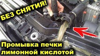 ПРОМЫВКА радиатора ПЕЧКИ лимонной кислотой БЕЗ СНЯТИЯ --- ОЧЕНЬ ПРОСТО И ЛЕГКО!